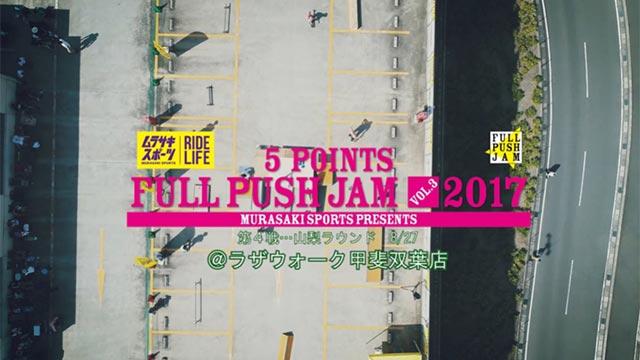 ムラサキスポーツ FULL PUSH JAM